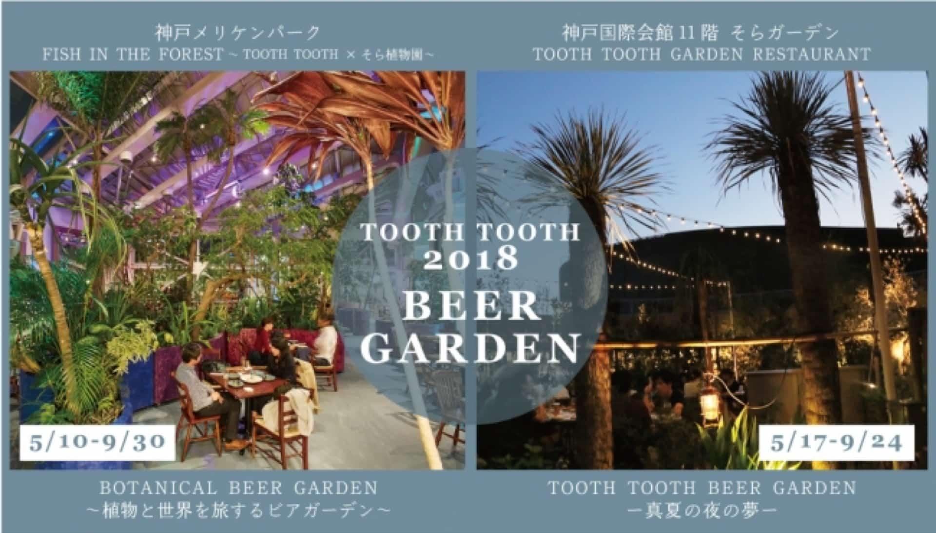 神戸の2つの「TOOTH TOOTH」でビアガーデン開催!グリーンに囲まれたおしゃれな空間が最高