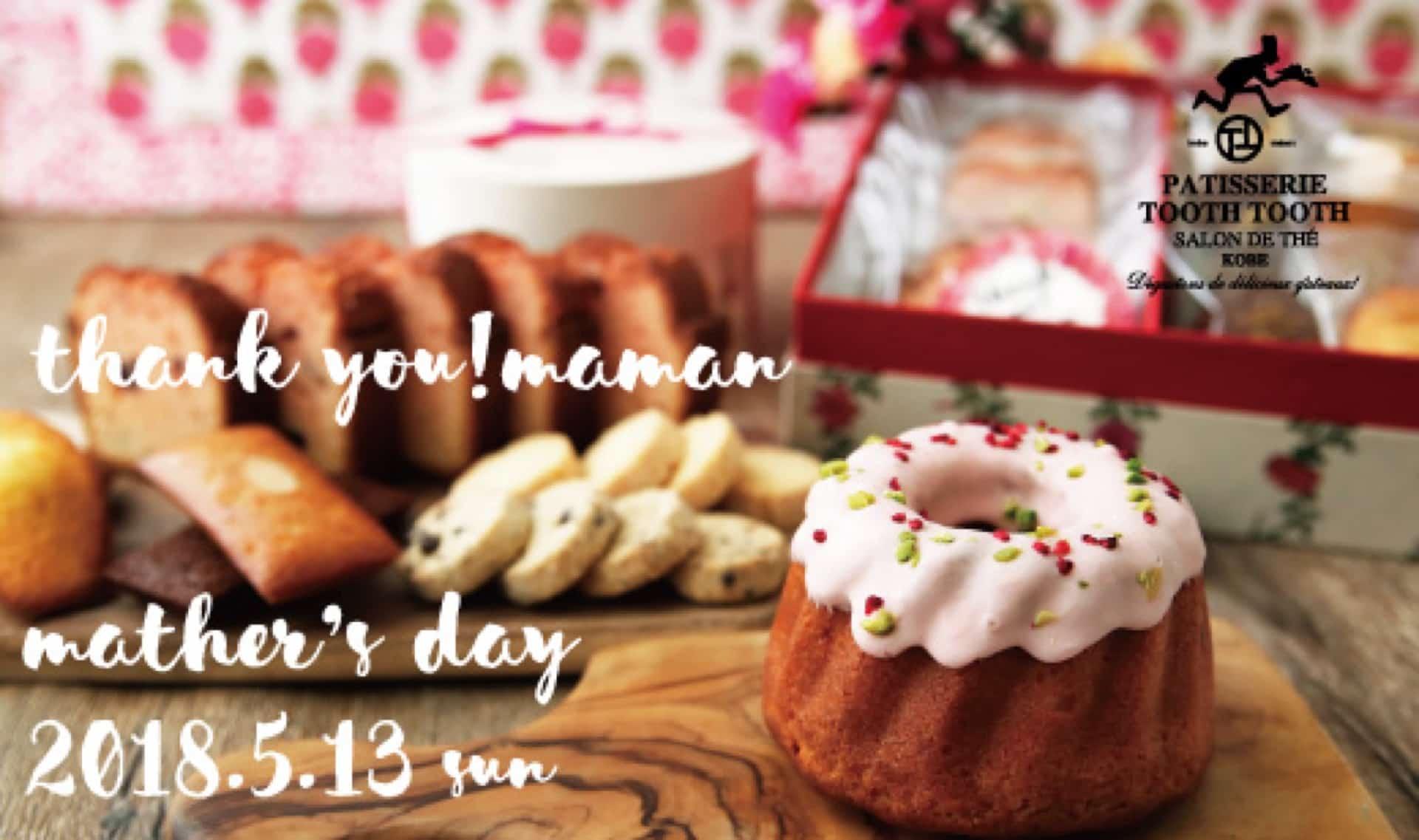 オシャレでかわいい♡神戸の「TOOTH TOOTH」の母の日限定ケーキ&焼き菓子で感謝を伝えよう