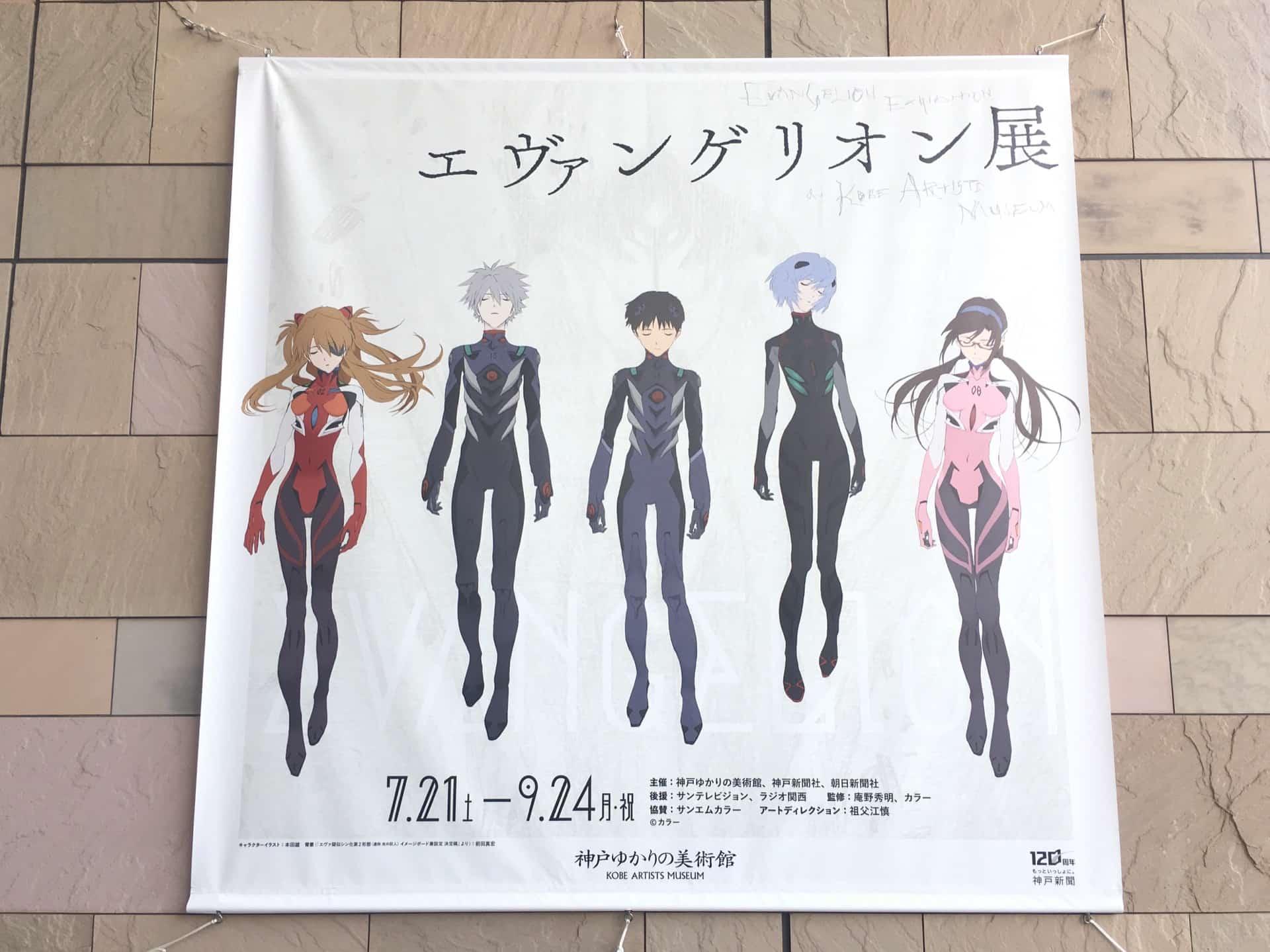 神戸ゆかりの美術館で「エヴァンゲリオン展」開催!約1300点の作品・資料が見られるプレミアムなイベント