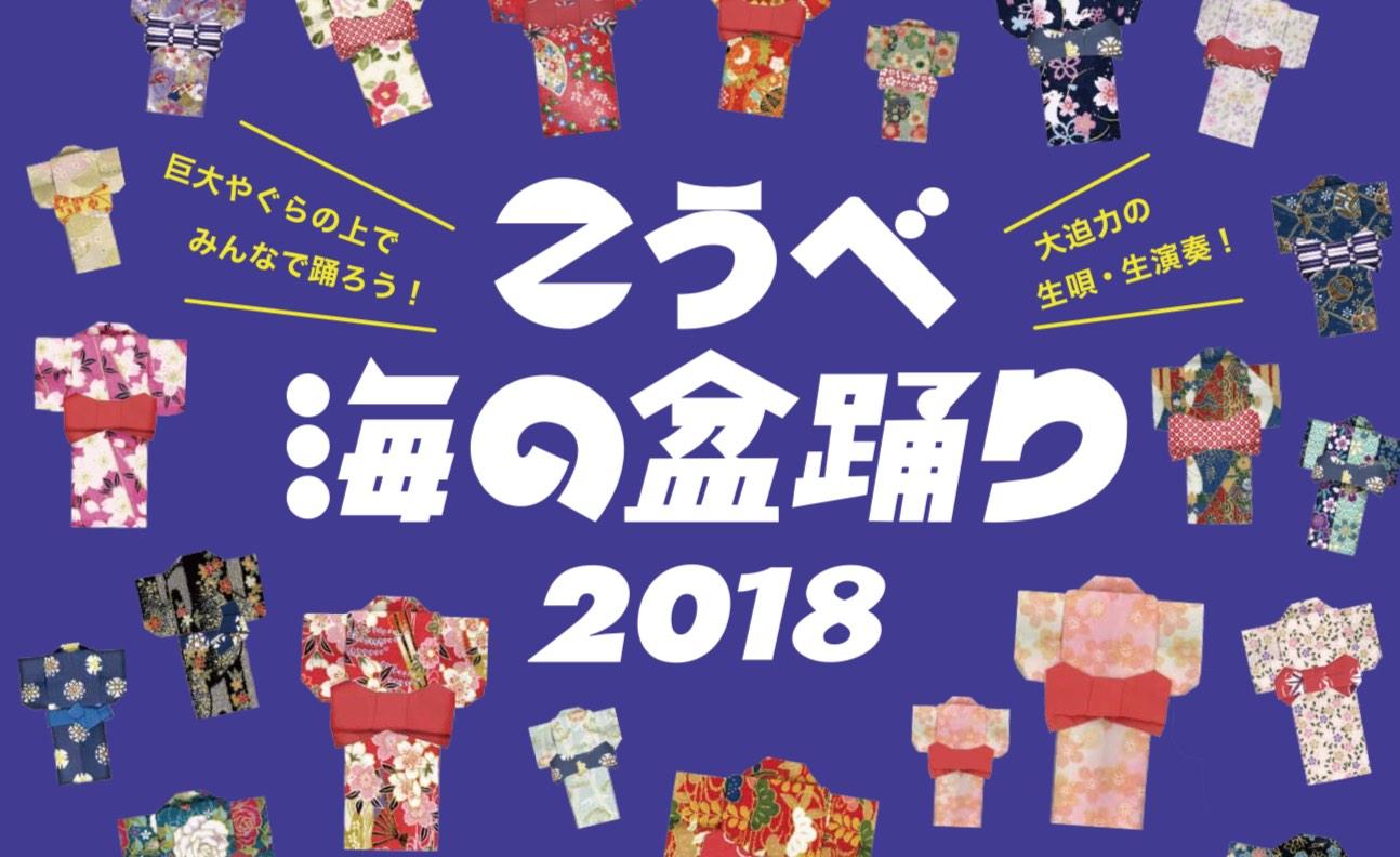 関西最大級!「こうべ海の盆踊り2018」が神戸・メリケンパークで今年も開催