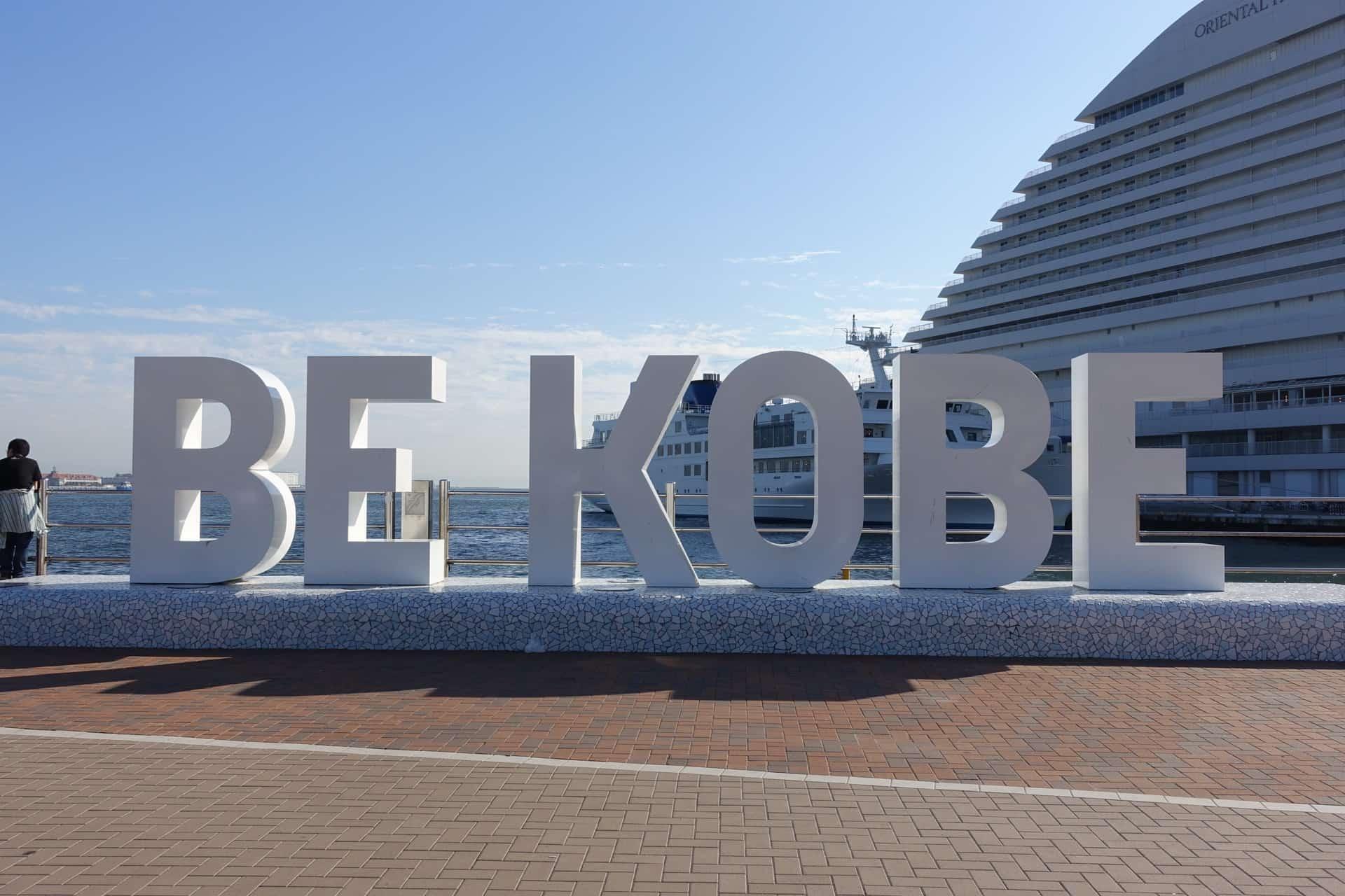 神戸・メリケンパークにある「BE KOBE」で写真を撮りたい!詳しい場所・アクセスをチェック✔︎