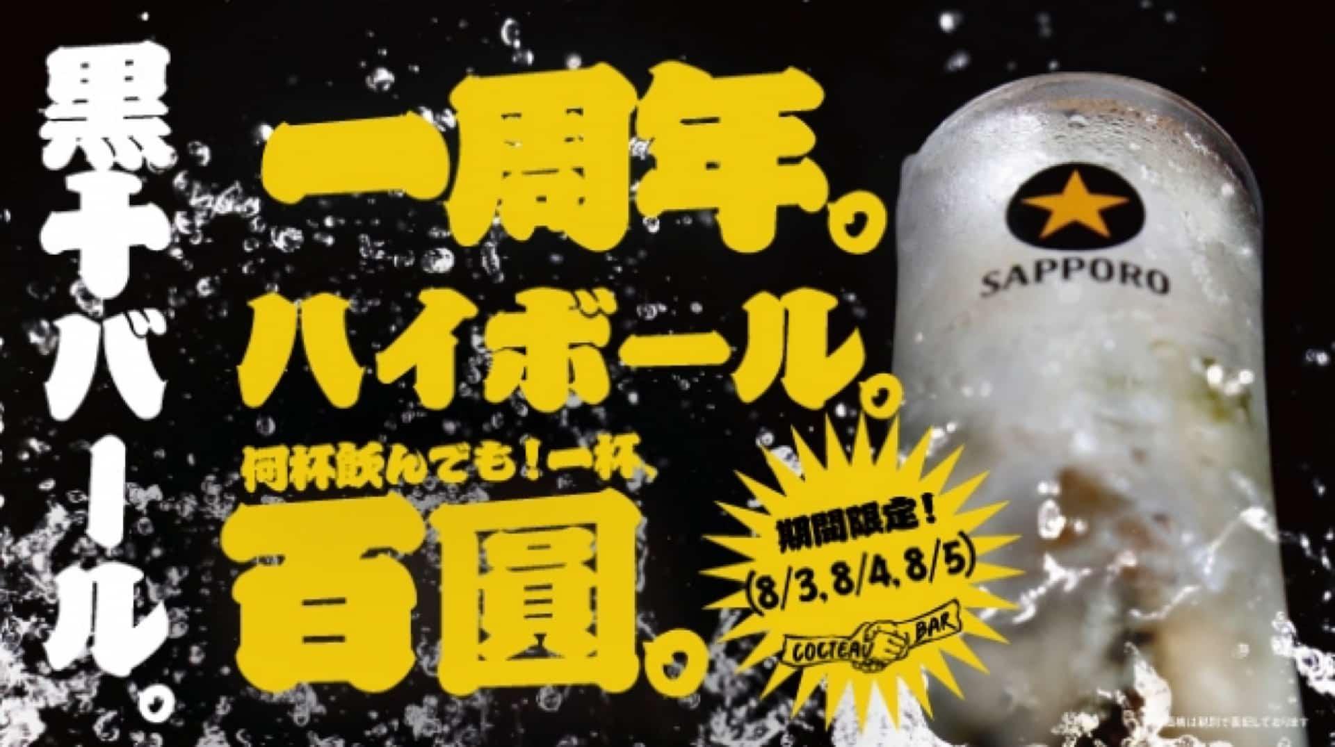 神戸・トアウエストの「黒十バール」で3日間限定でハイボールが100円!1周年を記念した見逃せないイベント