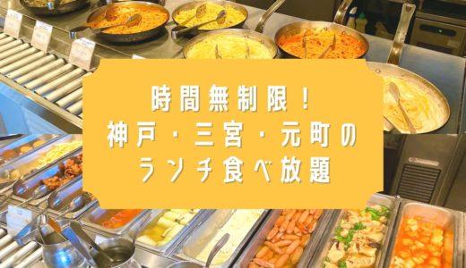 時間無制限!神戸・三宮・元町のランチバイキング|人気&おすすめまとめ