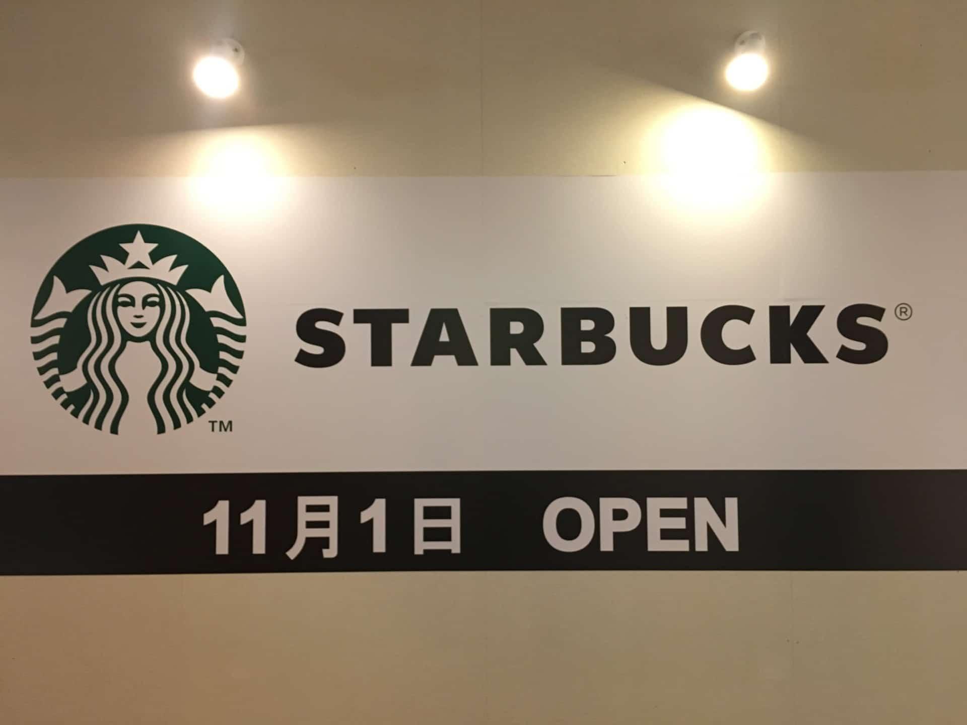 2018年11月、ミント神戸に「スターバックスコーヒー」オープン!三宮の中心&駅前でアクセス抜群