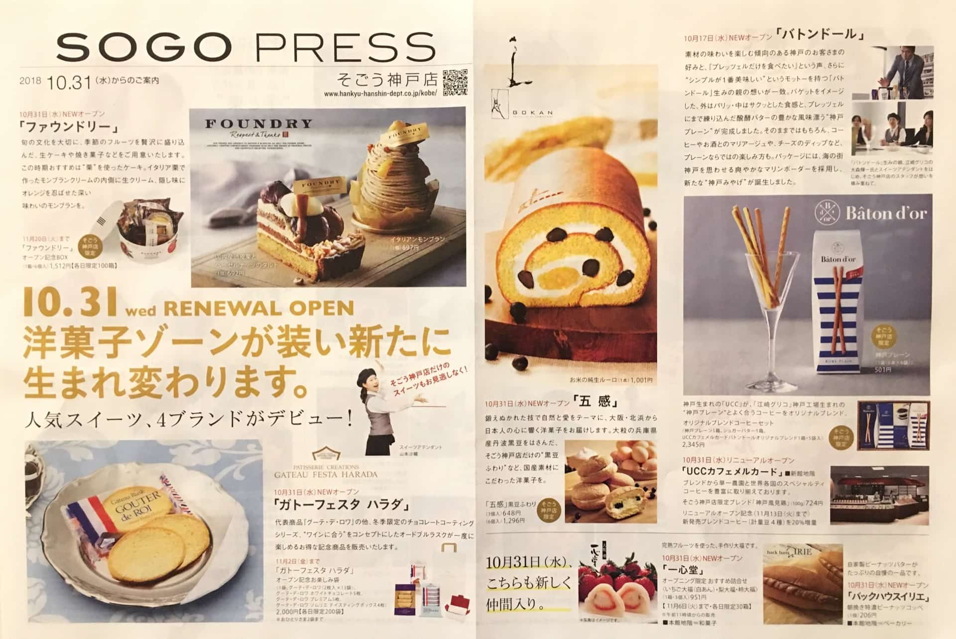 10月31日、そごう神戸店のデパ地下がリニューアルオープン!人気スイーツ・ケーキの新店も登場