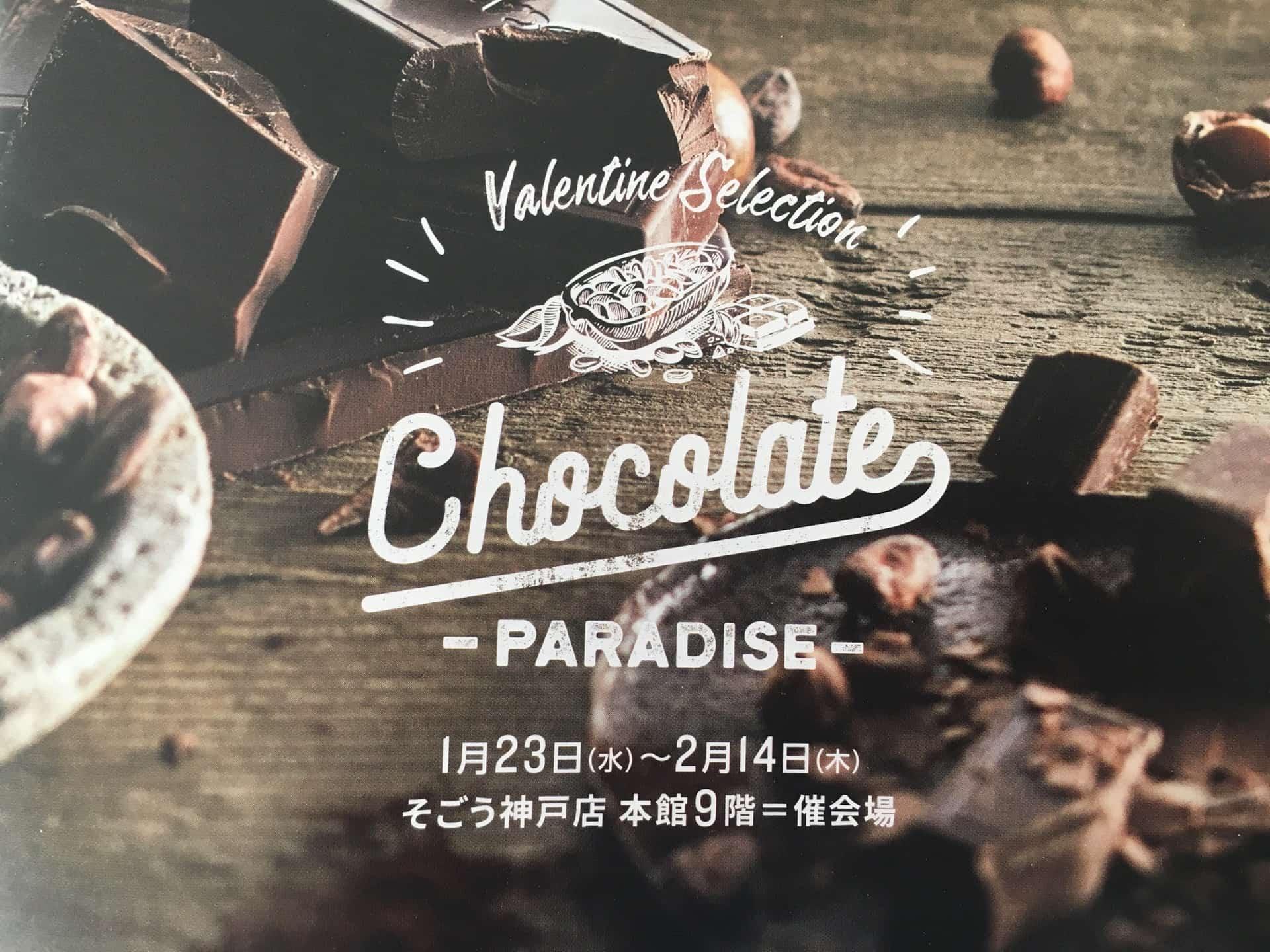 【2019年】そごう神戸店で「バレンタインチョコレートパラダイス」開催。普段買えないあのブランドも登場!