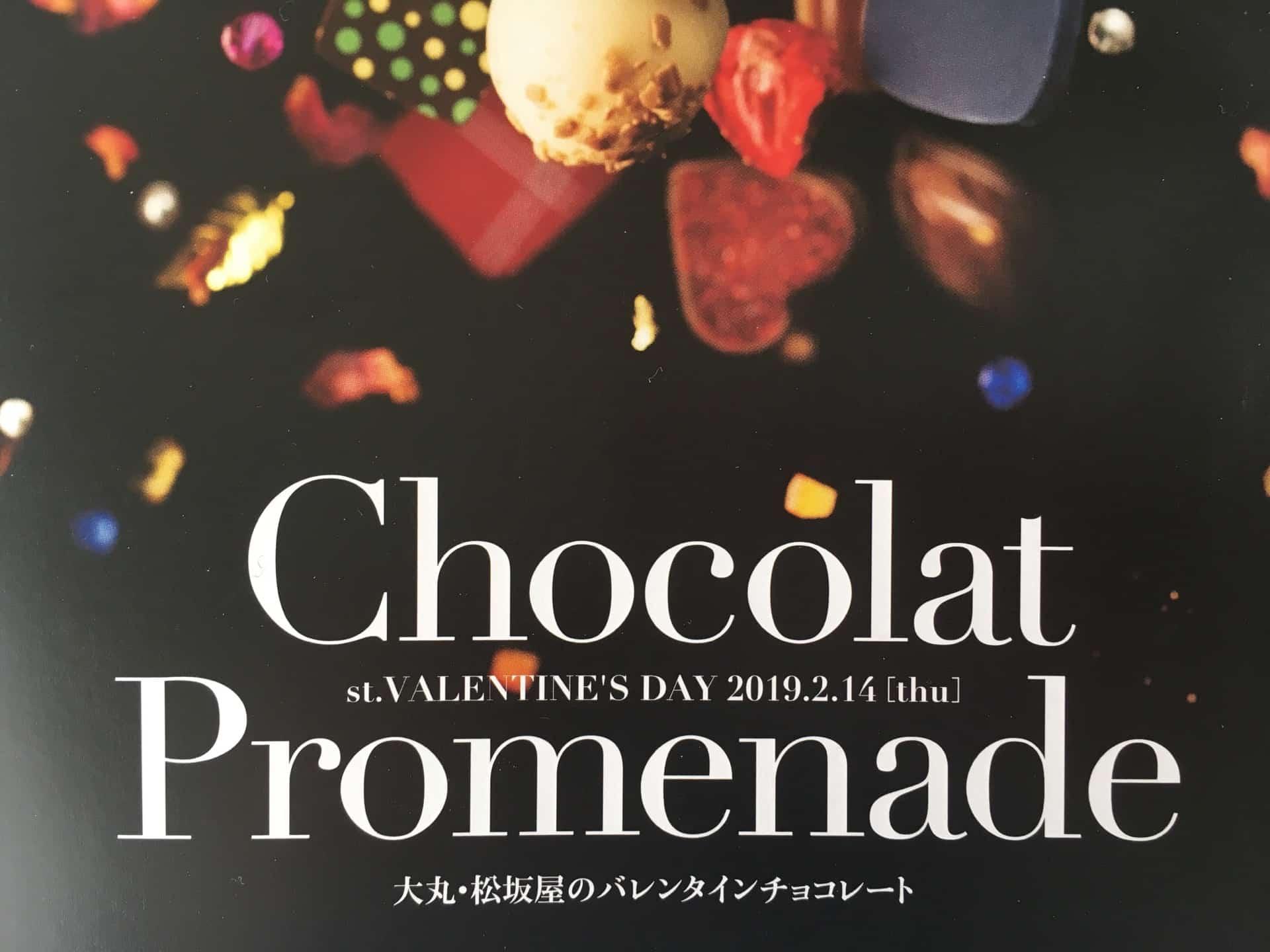 【2019年】大丸神戸店で「ショコラプロムナード」開催。バレンタインチョコが集結するイベント!