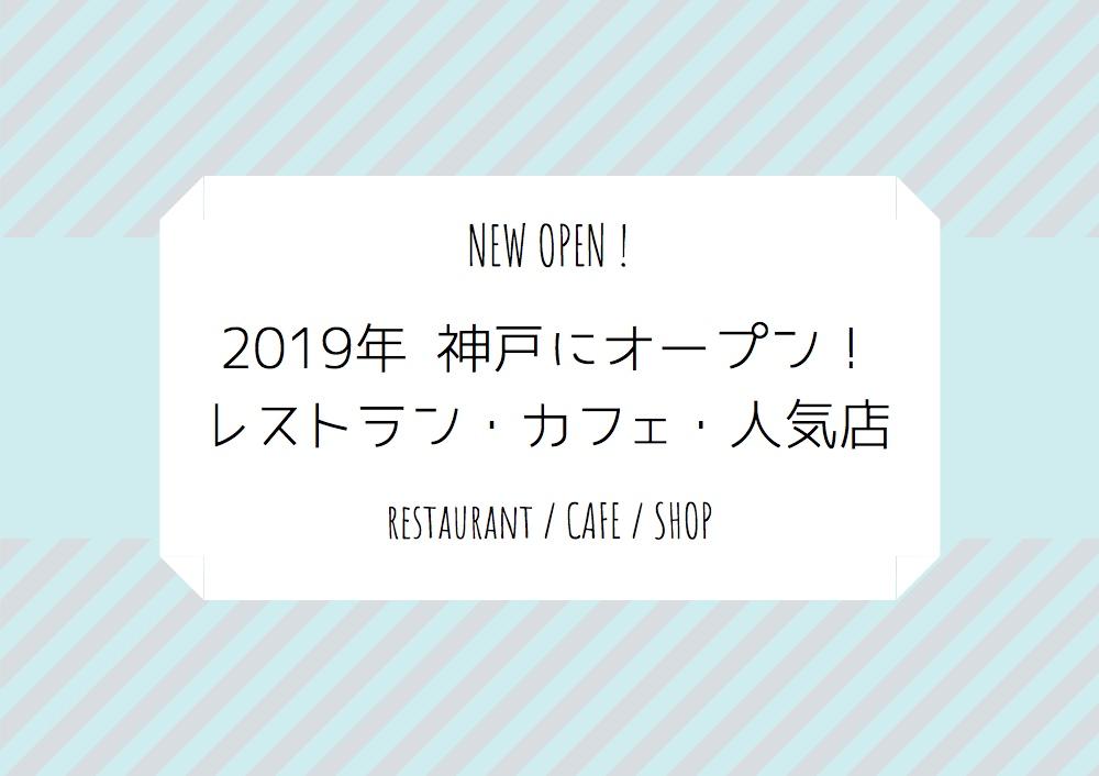 【2019年】三宮・元町・神戸にオープン!レストラン・カフェ・スイーツ・人気店の新店情報まとめ