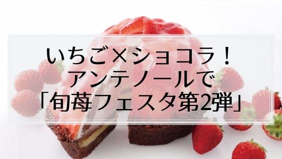 バレンタインに♡アンテノールで「旬苺フェスタ第2弾」開催!いちご×ショコラスイーツが勢揃い