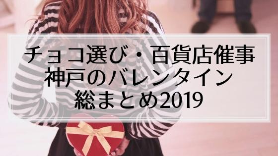 【2019年】神戸のバレンタイン総まとめ。チョコ選び・イベント・百貨店でのフェアからデートまで✔️