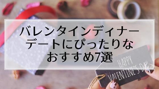 【2019年】ムード満点な神戸でバレンタインディナーデート。おすすめホテル&レストラン7選