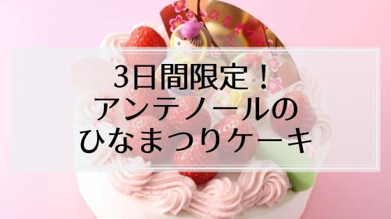 【2019年】3日間限定!「アンテノール」からひなまつりケーキが登場。華やかでフォトジェニック