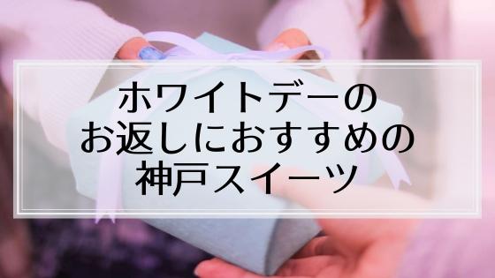 【2019年】ホワイトデーのお返しおすすめ28選。すべらない神戸のお菓子を本命・彼女・義理に