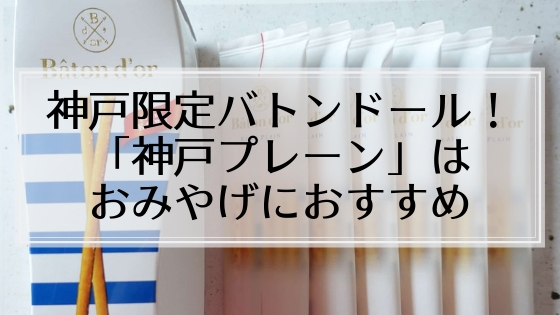 おみやげにおすすめ!神戸限定バトンドール「神戸プレーン」はバターの風味がたっぷり味わえる逸品