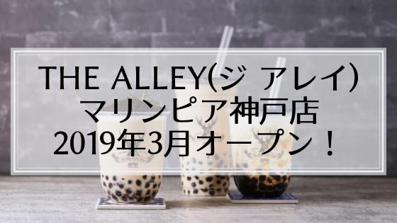 2019年3月「THE ALLEY(ジ アレイ)マリンピア神戸店」オープン!待望の関西2号店はアウトレット内