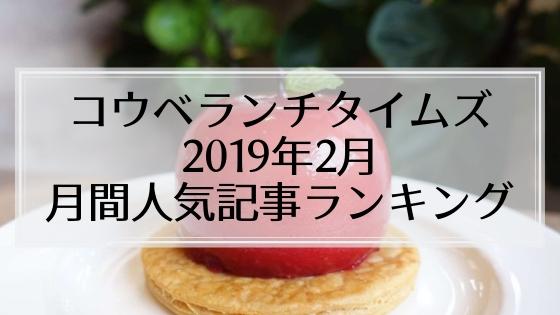 【月間人気記事ベスト10】コウベランチタイムズ2019年2月号