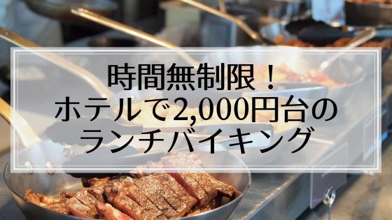 スマイリーネプチューン − 2000円台で時間無制限のランチバイキング!ホテルプラザ神戸ならではのデザートも