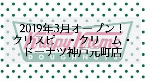 2019年3月「クリスピー・クリーム・ドーナツ神戸元町店」オープン!神戸では初の常設店舗