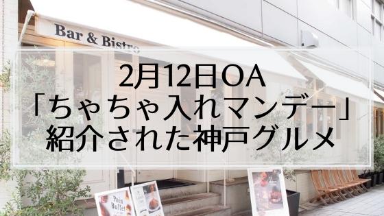 【2月12日放送】「ちゃちゃ入れマンデー」で紹介された神戸グルメはココ✔️三宮・元町・摩耶で行列