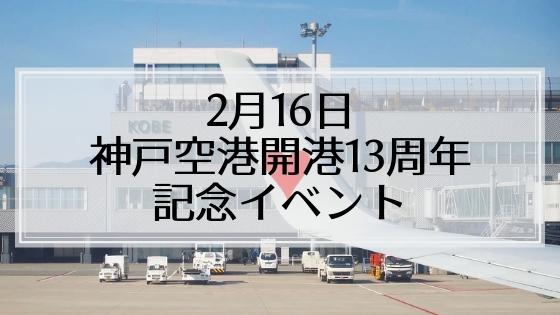 2月16日「神戸空港開港13周年記念イベント」開催!ANAやスカイマークなどの特別体験もできる!