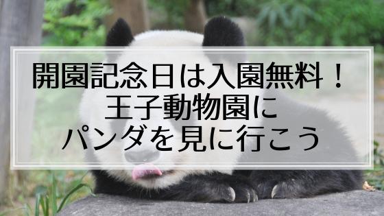 【2019年】開園記念日は王子動物園が入園無料!パンダ&コアラが見られるのは日本でここだけ