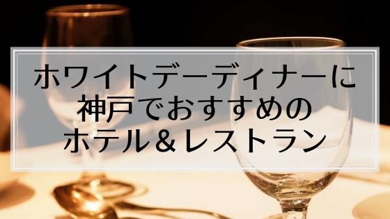 【2019年】ホワイトデーのお返しに、神戸でディナー。おすすめホテル&レストラン10選