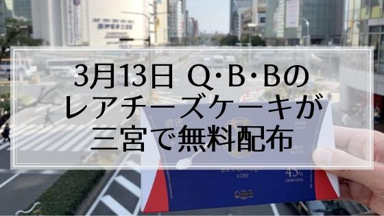 2019年3月13日にQ・B・Bの「濃密レアチーズケーキ」無料配布!三宮で5,000個の嬉しい無料サンプリング
