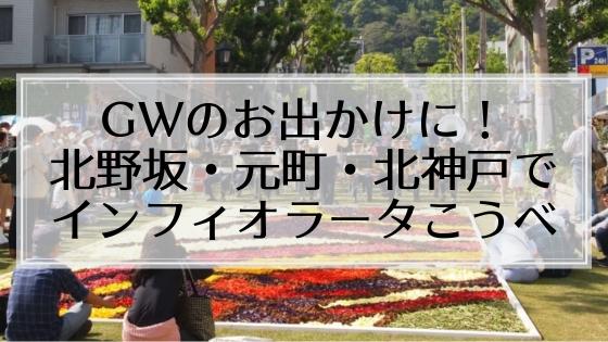 「インフィオラータこうべ2019」今年も開催!GWは花いっぱいの神戸へ。開催期間・場所をチェック✔️
