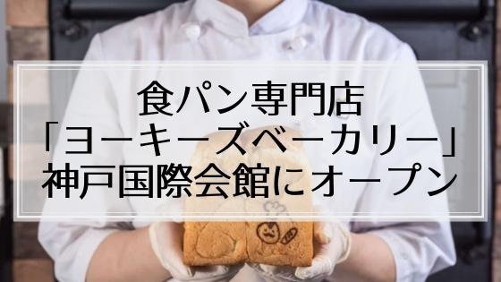 """神戸国際会館SOLに「YORKYS BAKERY(ヨーキーズベーカリー)」オープン!""""幻の食パン""""が買える"""