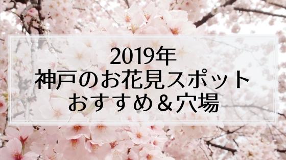 【2019年】神戸で桜を見よう!おすすめ&穴場のお花見スポット9選。開花予想日・満開予想日も