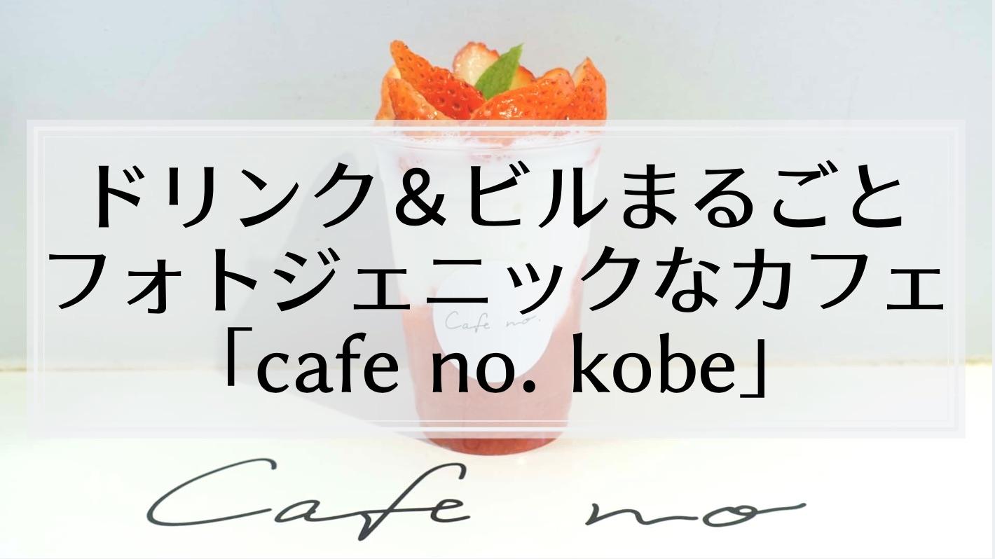 cafe no. kobe(カフェナンバー神戸) − おしゃれなドリンク&ビルまるごとフォトジェニックなカフェ