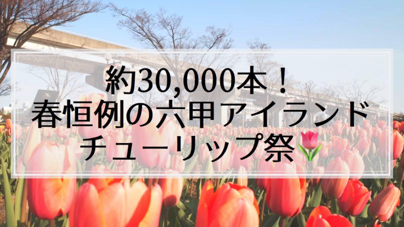 【2019年】約30,000本!春恒例の「六甲アイランドチューリップ祭」に行こう♪イベントも多数!