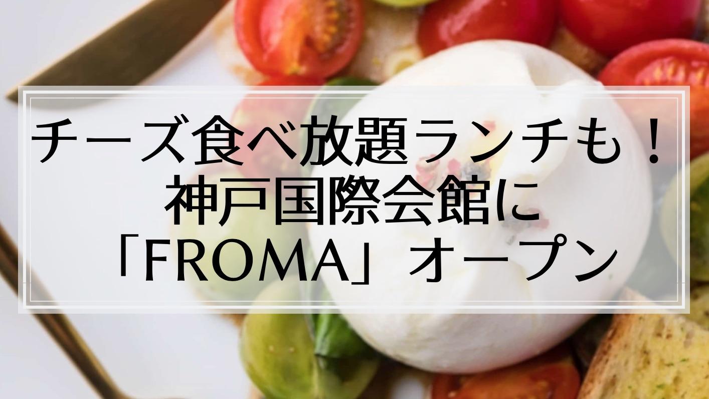 「ヨーキーズブランチ」の新業態「FROMA」が神戸国際会館にオープン!チーズ食べ放題ランチも
