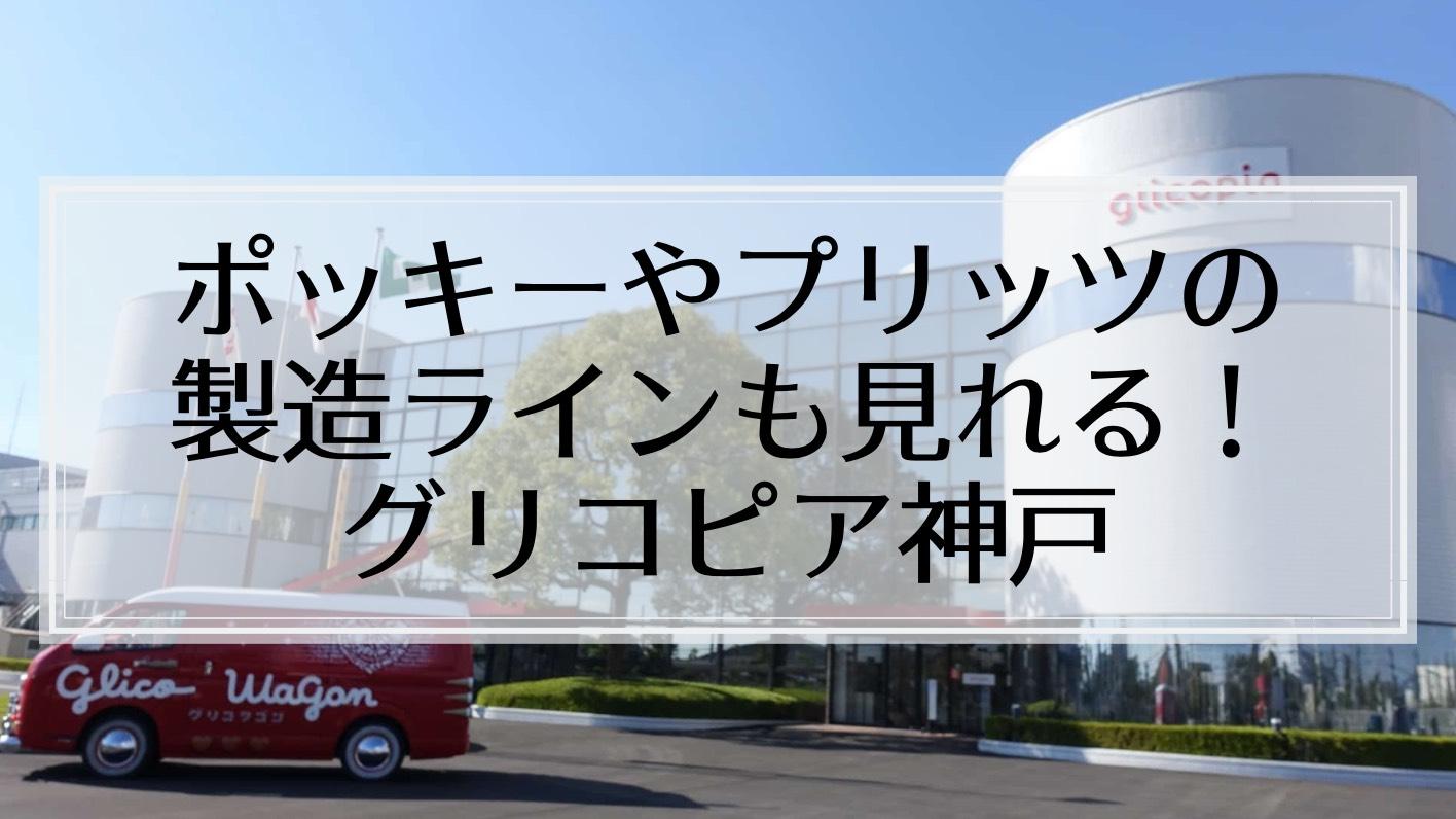 """グリコピア神戸で楽しい工場見学!リニューアルした様子や""""わけあり""""品もあるショップまで詳しくレビュー"""