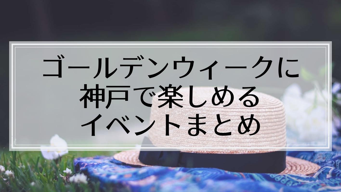 【2019年】ゴールデンウィークに神戸で開催されるイベントまとめ。10連休は神戸に行こう!