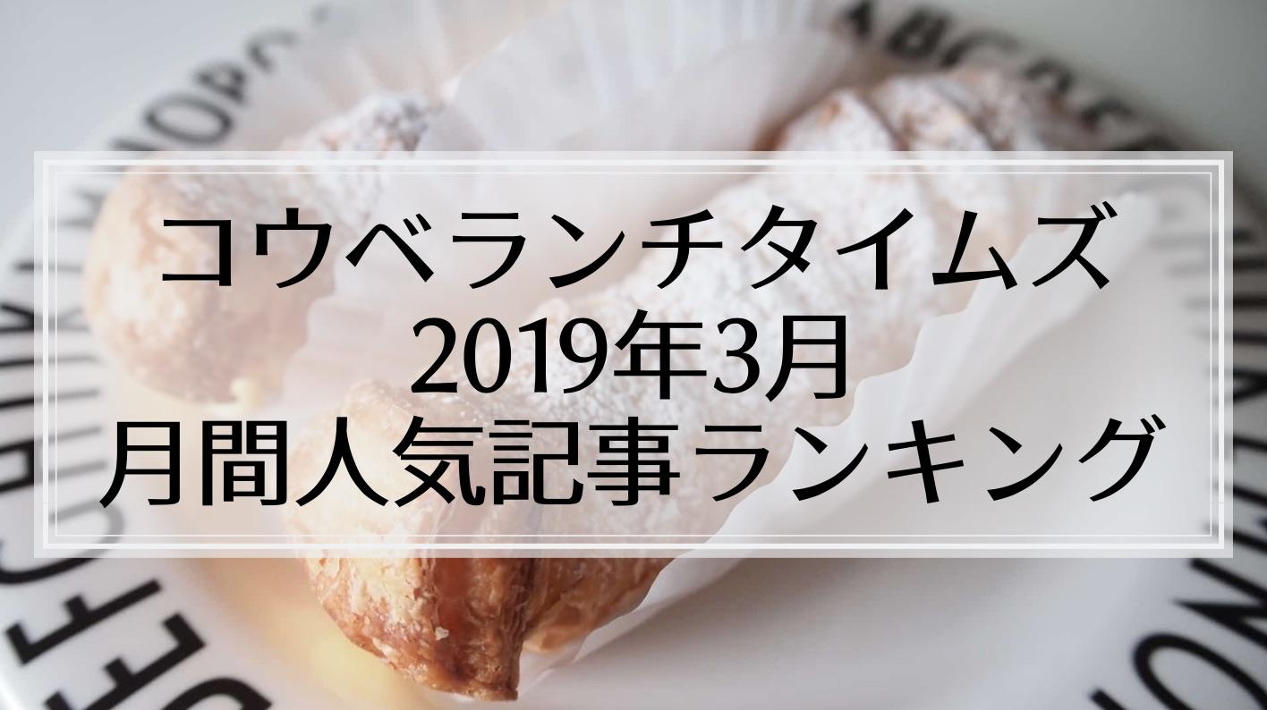 【月間人気記事ベスト10】コウベランチタイムズ2019年3月号