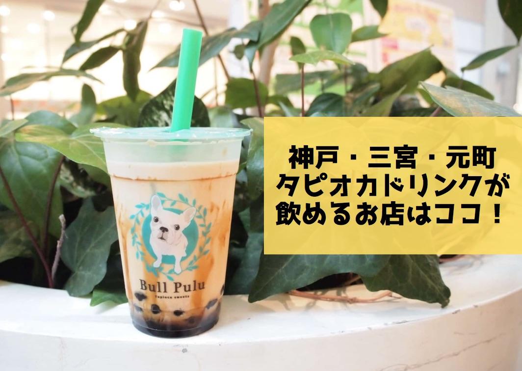 【2019年】神戸・三宮・元町でタピオカドリンクが飲めるお店32選。人気・おすすめ・注目の新店も!