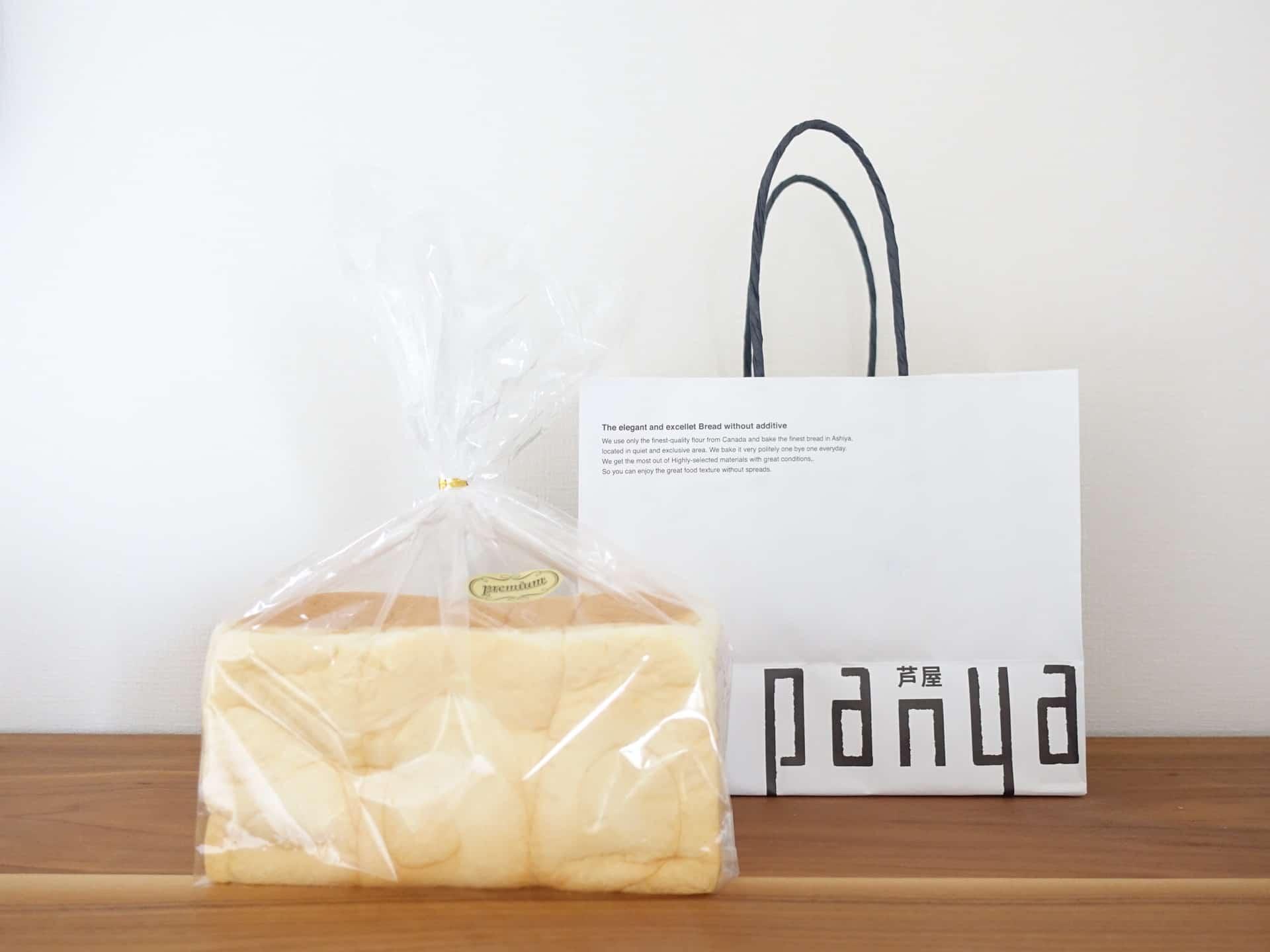 Panya芦屋 三宮店 − 耳までおいしい最上級食パン。そのままでもトーストでも絶品