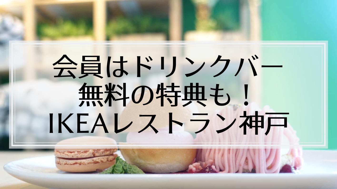 IKEAレストラン神戸 − お手頃価格で食事が楽しめる!会員はドリンクバー無料の特典もあっておすすめ