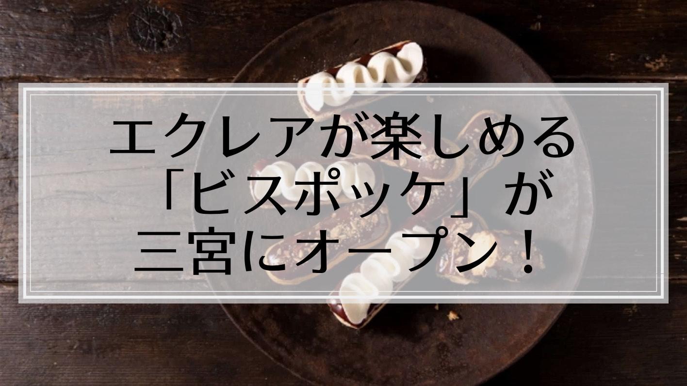 2019年4月、エクレアが楽しめる「BISPOCKE(ビスポッケ)」が神戸・三宮にオープン!