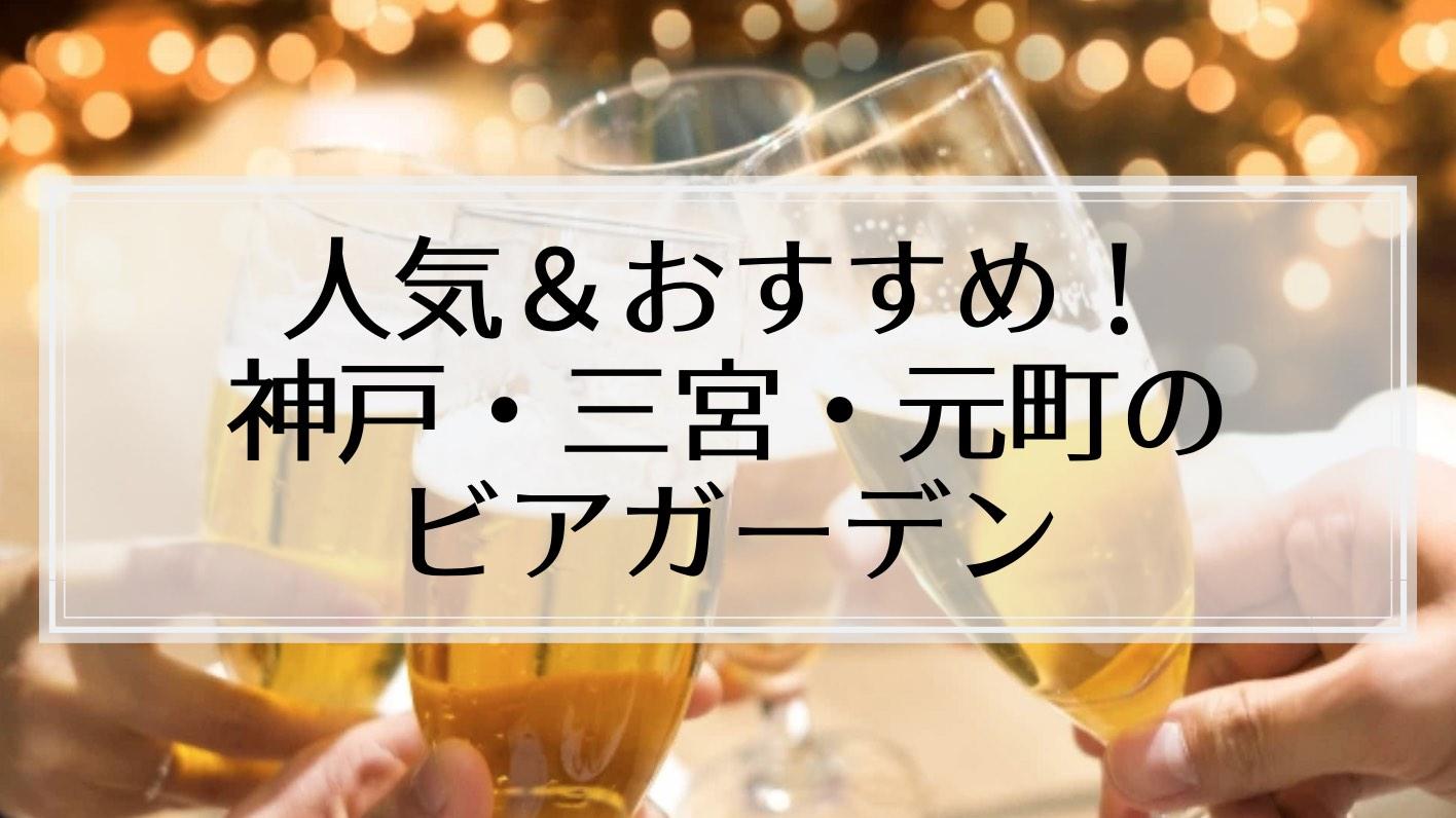 【2019年】神戸・三宮・元町のビアガーデンまとめ。人気のそごう神戸店からおしゃれなホテルまで一覧でわかる!