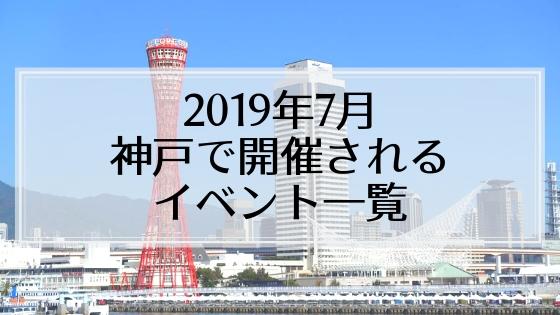 【2019年7月】神戸で開催されるイベント一覧✔️おすすめ&注目イベントをチェックして出かけよう♪