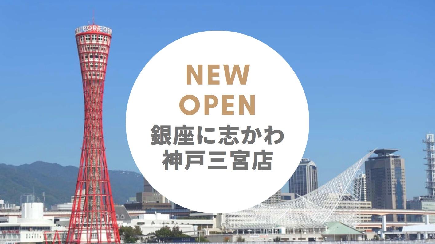 銀座に志かわ 神戸三宮店 − あの食パン専門店が2019年7月待望のオープン!神戸初出店