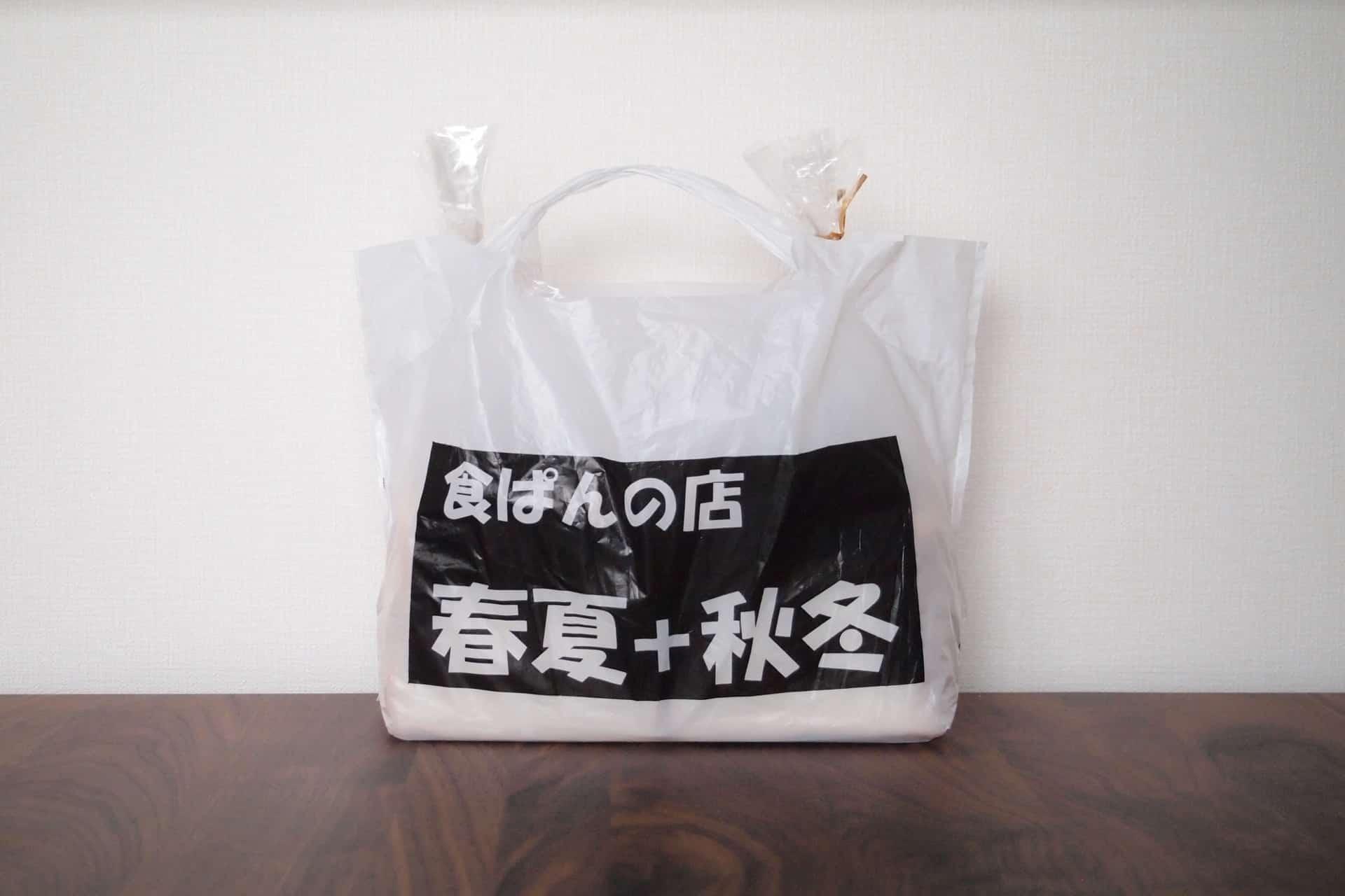 春夏秋冬 元町店 − 食パンが大人気!行列が絶えないお店。焼き上がり時間や待ち時間は要チェック✔️