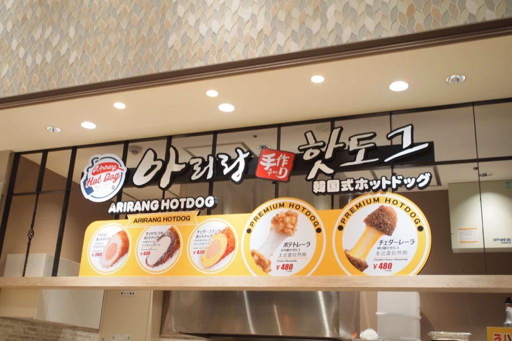 アリランホットドッグ 神戸マルイ店 神戸 三宮 ありらんホットドッグ チーズドッグ ハットグ 場所 行き方 アクセス