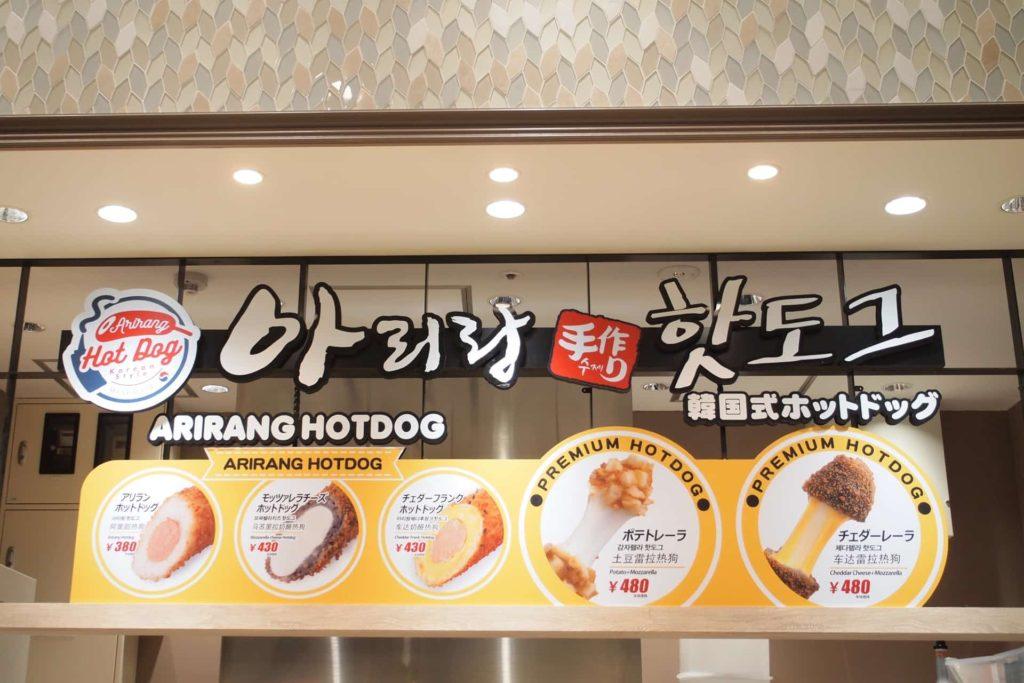 アリランホットドッグ 神戸マルイ店 神戸 三宮 ハットグ チーズドッグ メニュー 値段