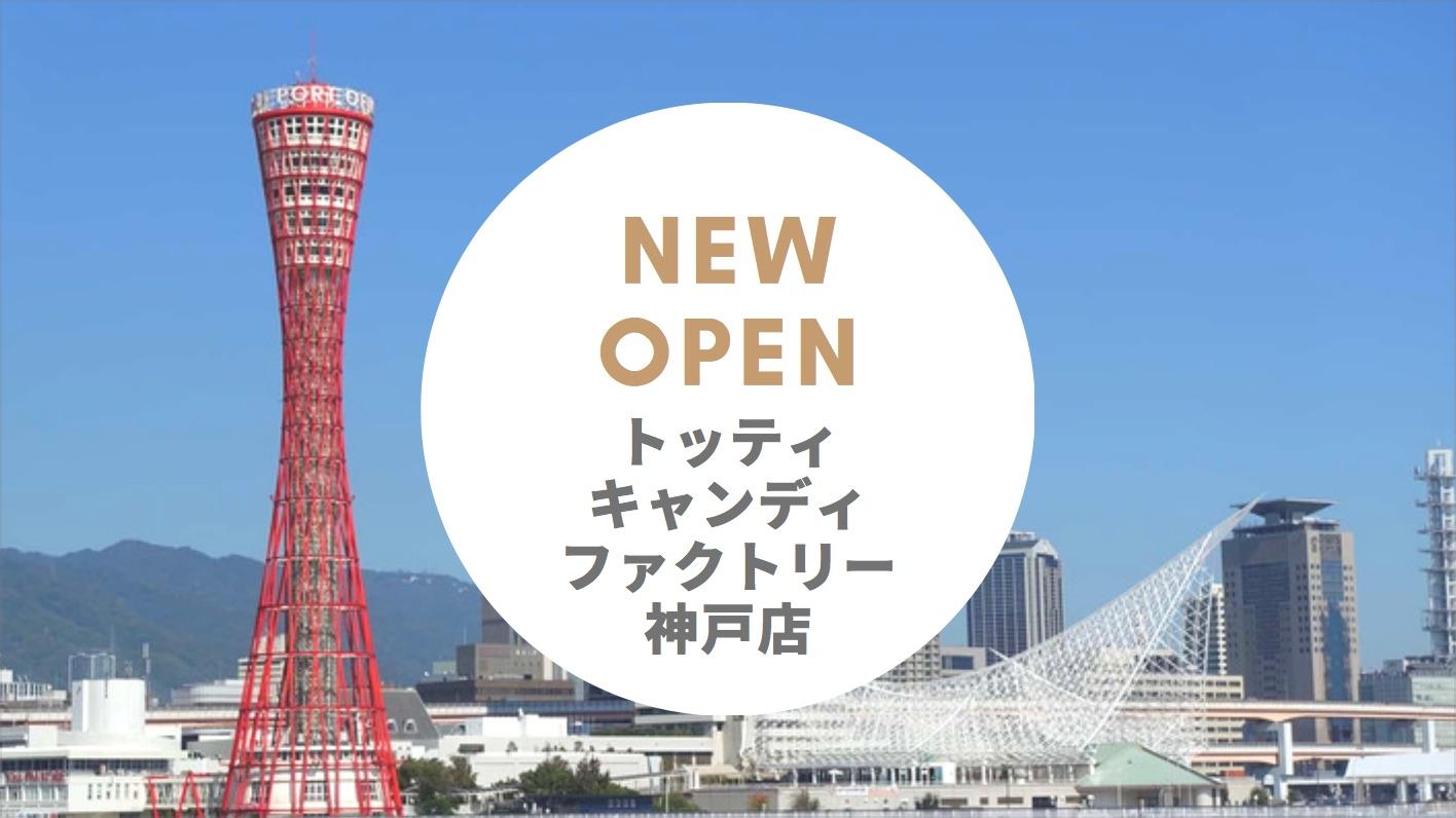 トッティキャンディファクトリー神戸店 − 神戸ハーバーランドumieに2019年7月オープン!