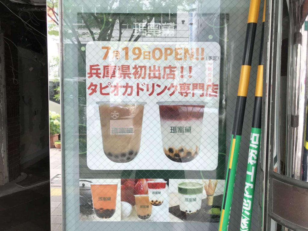 momitoy モミトイ タピオカ 神戸 三宮 オープン 2019 7月 26日 場所 行き方