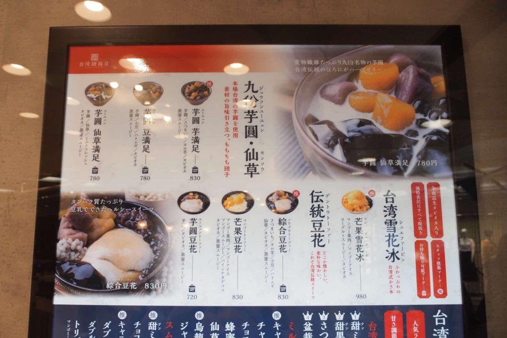 台湾甜商店 神戸三宮さんちか店 タイワンテンショウテン たいわんてんしょうてん 台湾天商店 さんちか 神戸 三宮 三ノ宮 メニュー 値段 おすすめ 人気メニュー