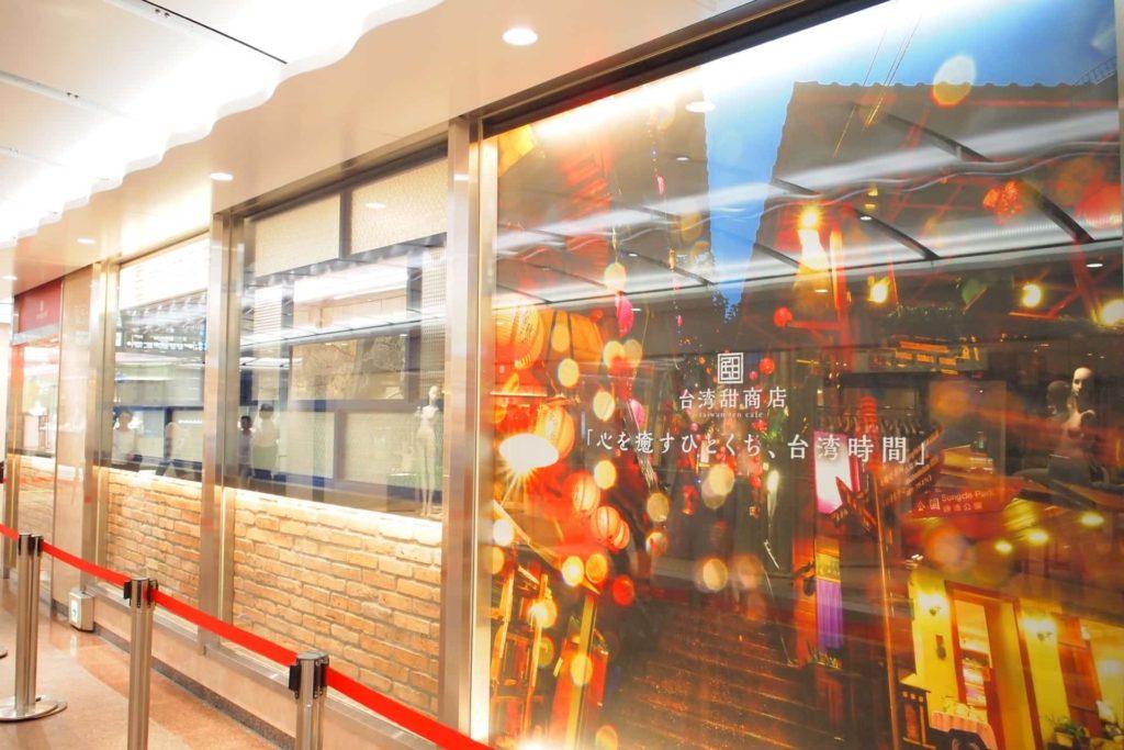 台湾甜商店 神戸三宮さんちか店 タイワンテンショウテン たいわんてんしょうてん 台湾天商店 さんちか 神戸 三宮 三ノ宮 場所 行き方
